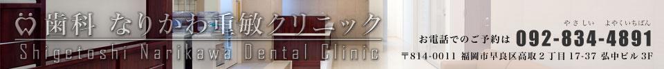 歯科 なりかわ重敏クリニック 〒814-0011 福岡市早良区高取2丁目17-37 弘中ビル3F 診療時間:10:00-13:00 15:00-20:00 (水曜日金曜日は21:00まで) 休診日:火曜日午後 日曜日 祝日